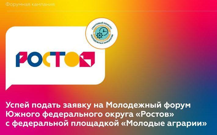 Завершается регистрация на молодёжный форум «Ростов» с федеральной площадкой «Молодые аграрии»