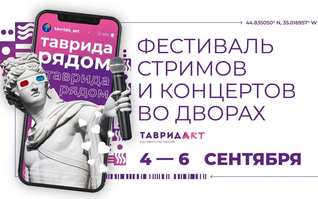 В российских городах пройдёт фестиваль стримов и концертов во дворах «Таврида рядом»
