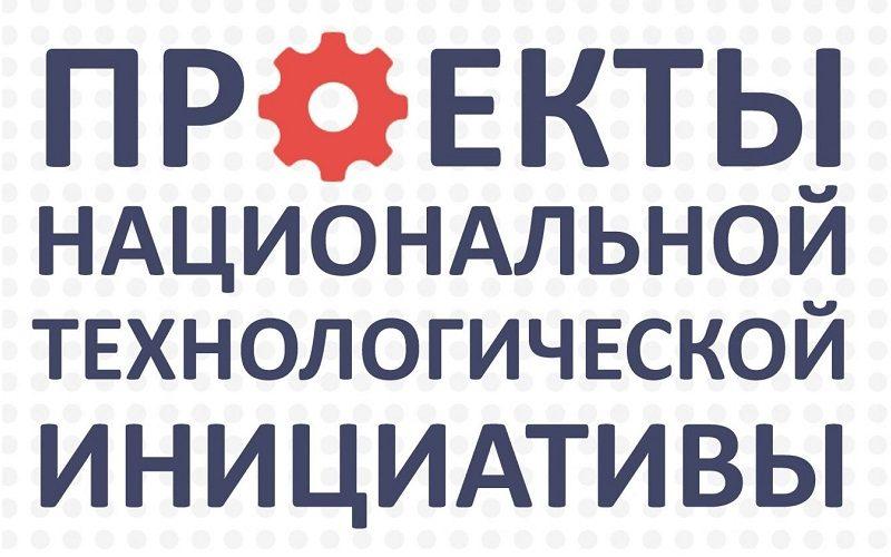 Объявлен краевой конкурс «Проекты Национальной технологической инициативы»
