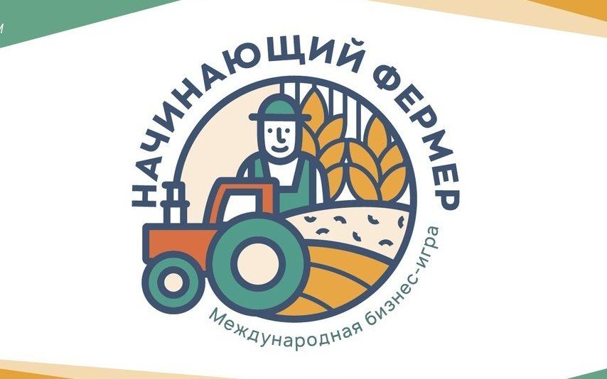 Команда Алтайского ГАУ стала призёром всероссийского этапа международной бизнес-игры «Начинающий фермер»
