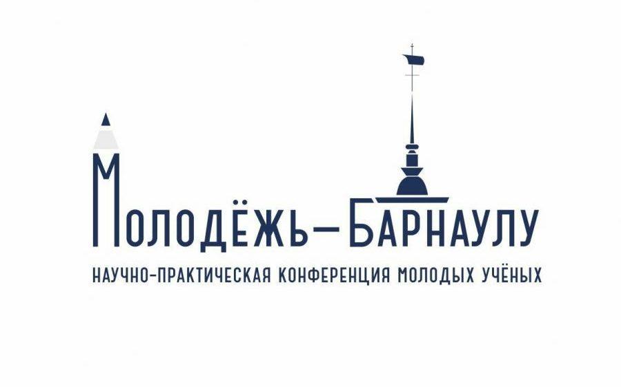 В столице Алтайского края пройдёт конференция молодых учёных