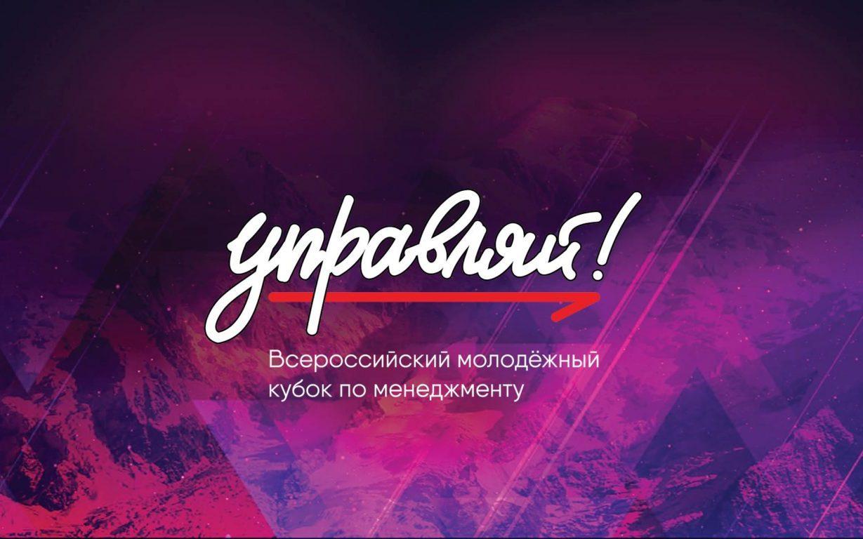 Продолжается заявочная кампания молодёжного кубка по менеджменту «Управляй!»