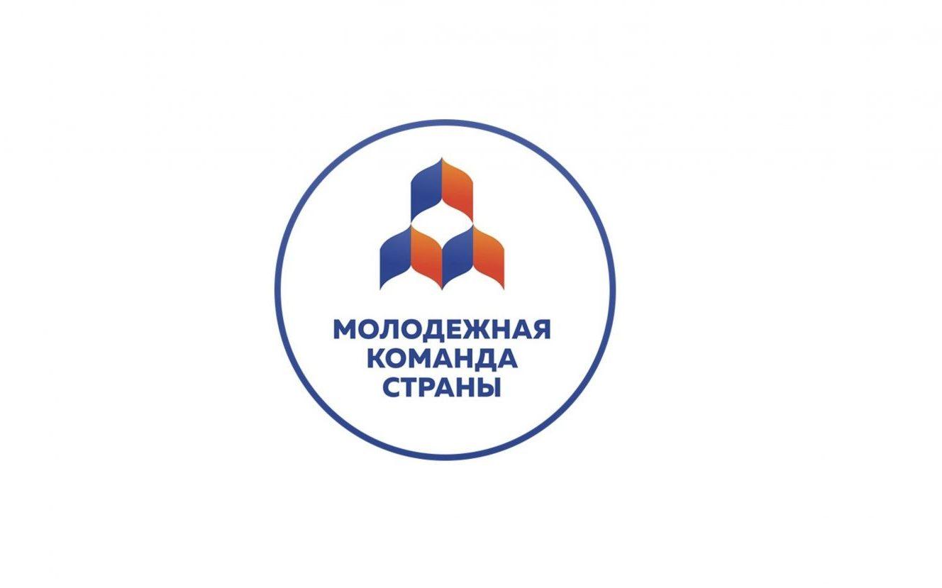 В России соберут «Молодёжную команду страны»