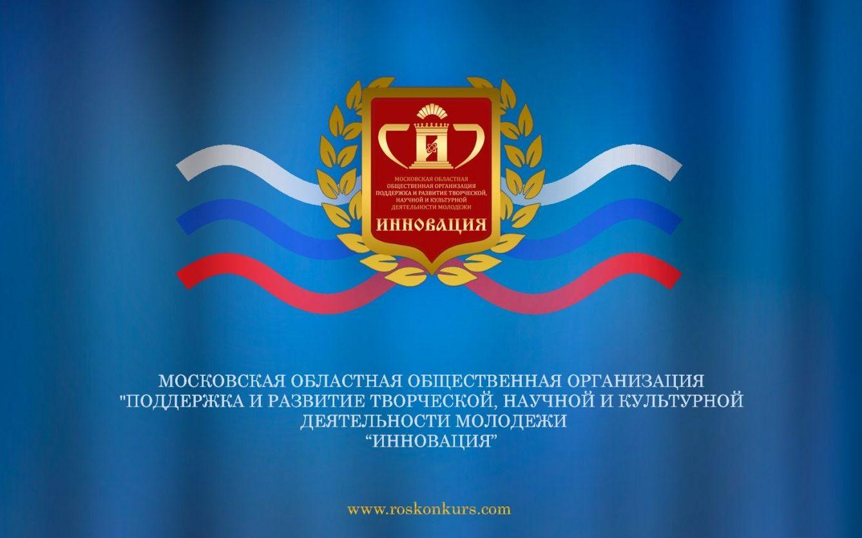 Алтайскую молодёжь приглашают к участию в творческих конкурсах