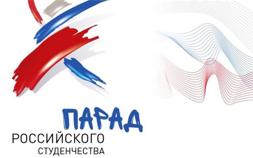 Алтайский край встретит «Парад российского студенчества»