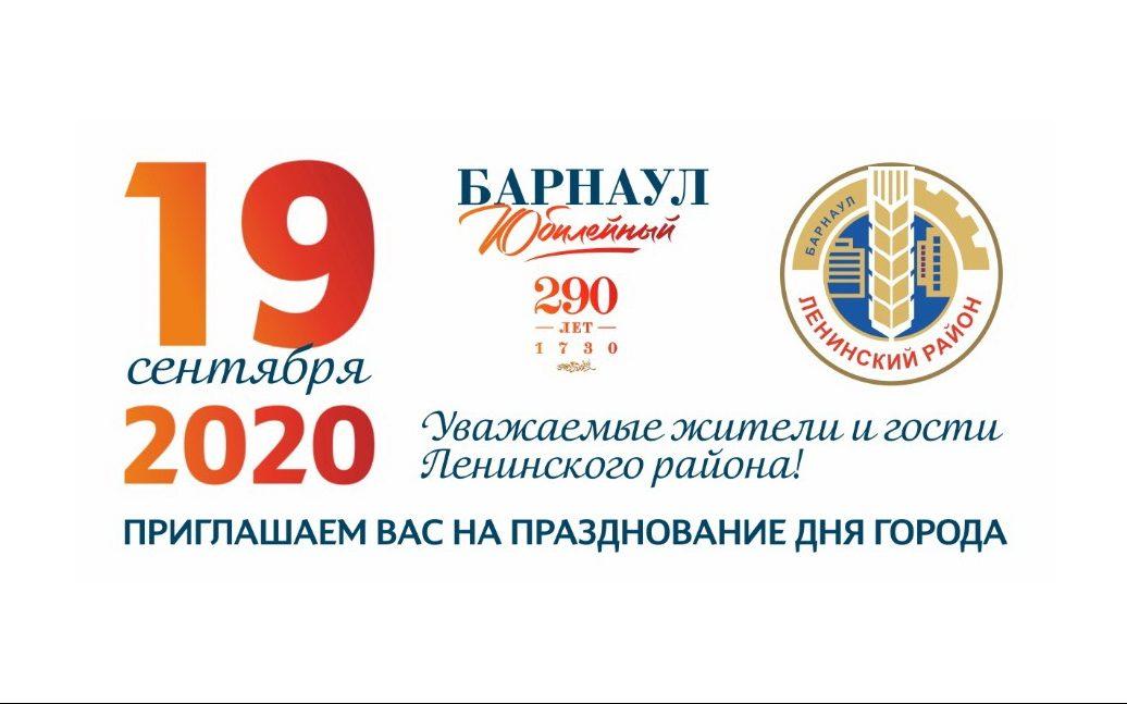 В День города Барнаула Ленинский район приглашает жителей и гостей на площадь Мира