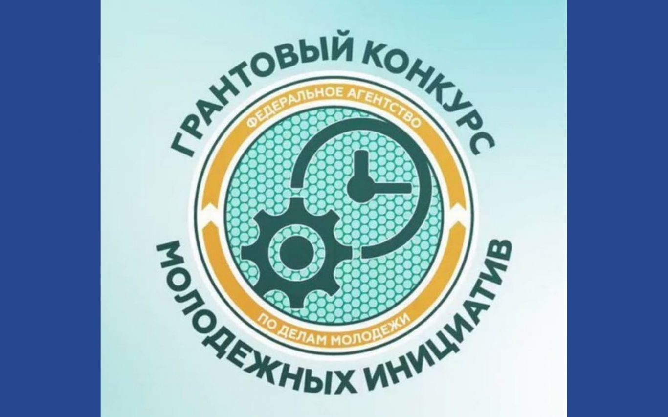 Вниманию участников конкурса молодёжных проектов в рамках форума «Алтай. Территория развития»
