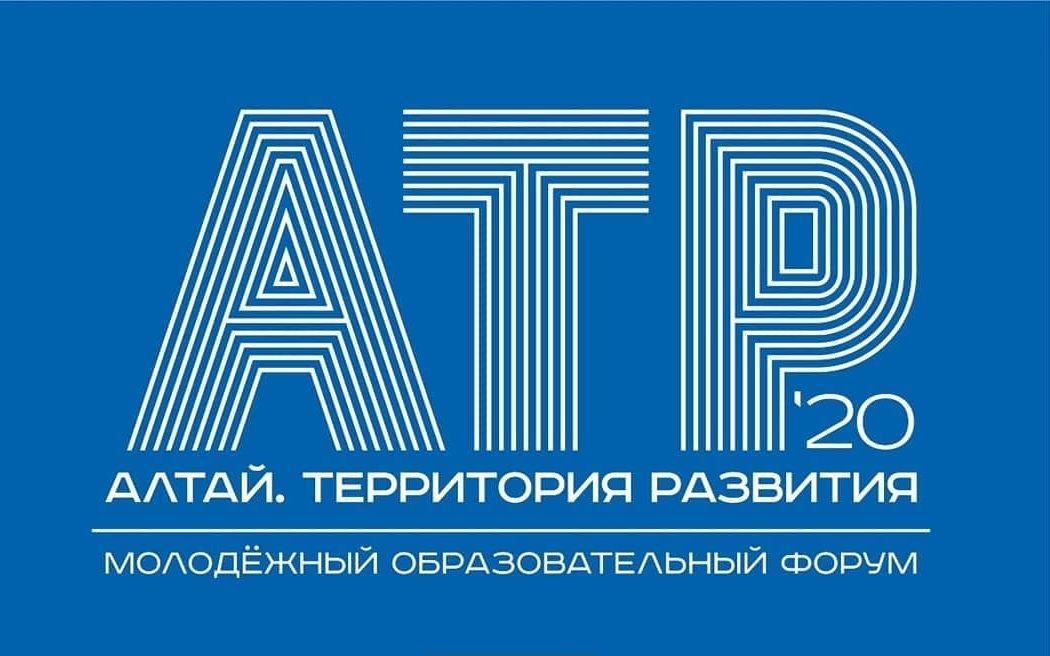 Приём заявок на молодёжный образовательный форум «Алтай. Территория развития» продлён до 6 сентября