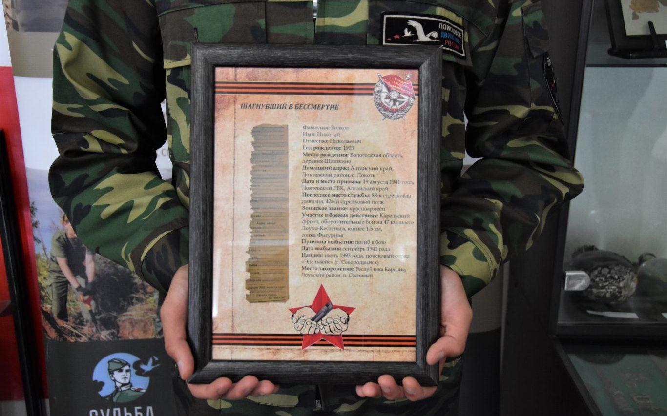 Поисковики передали медальон родственникам красноармейца Николая Волкова, погибшего в начале Великой Отечественной войны в Карелии