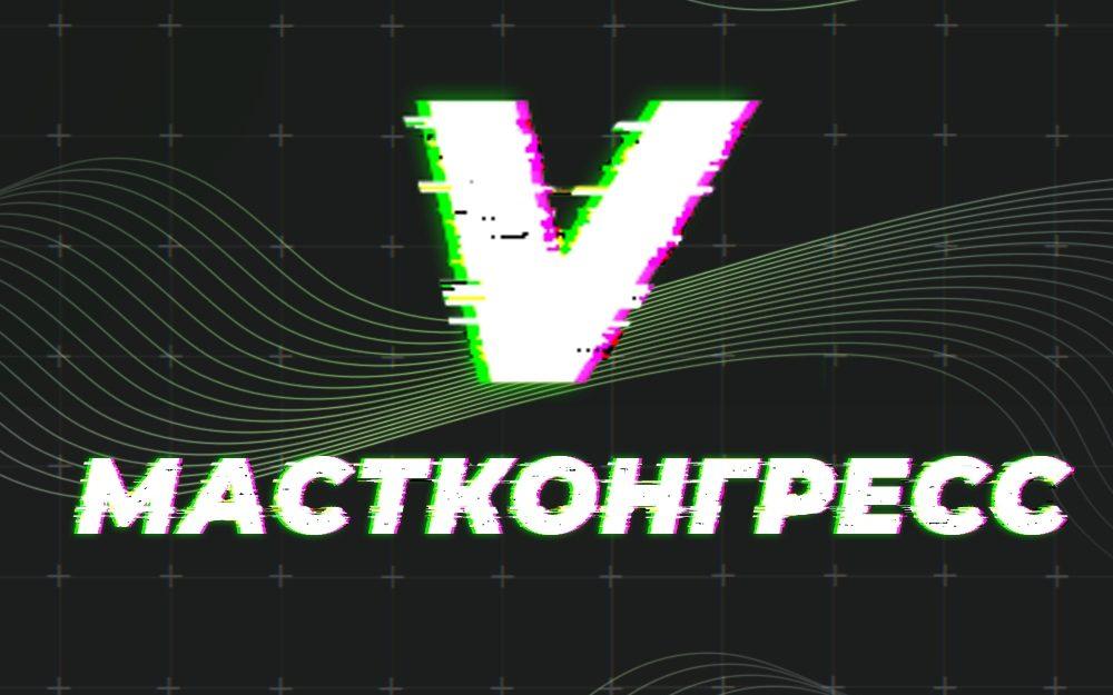 Идёт регистрация на V Всероссийский конгресс молодёжных медиа