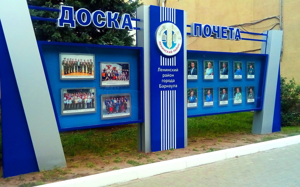 Коллектив Краевого дворца молодёжи занесён на Доску почёта Ленинского района Барнаула