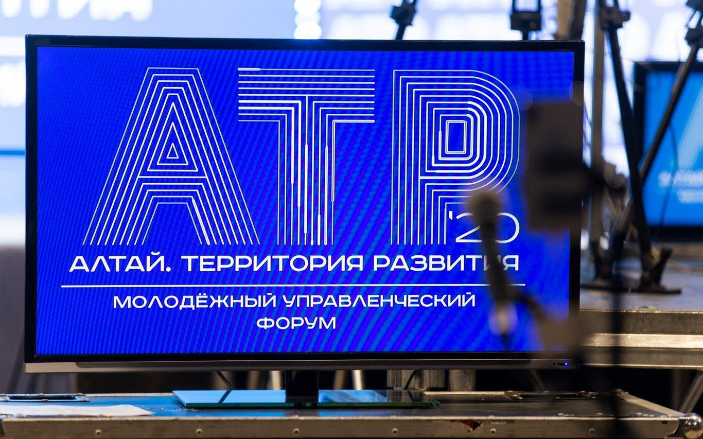 В Алтайском крае стартовал молодёжный образовательный форум «Алтай. Территория развития»