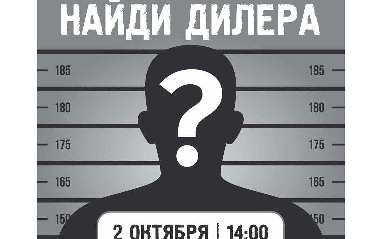 В краевой столице проведут антинаркотическую игру «Найти дилера»