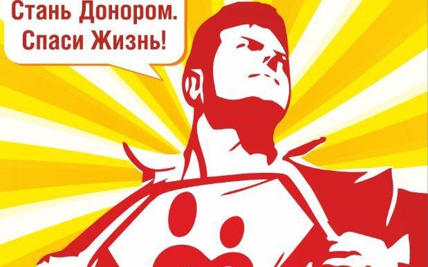 «Стань донором. Спаси жизнь!» Алтайскую молодёжь приглашают к участию в акции