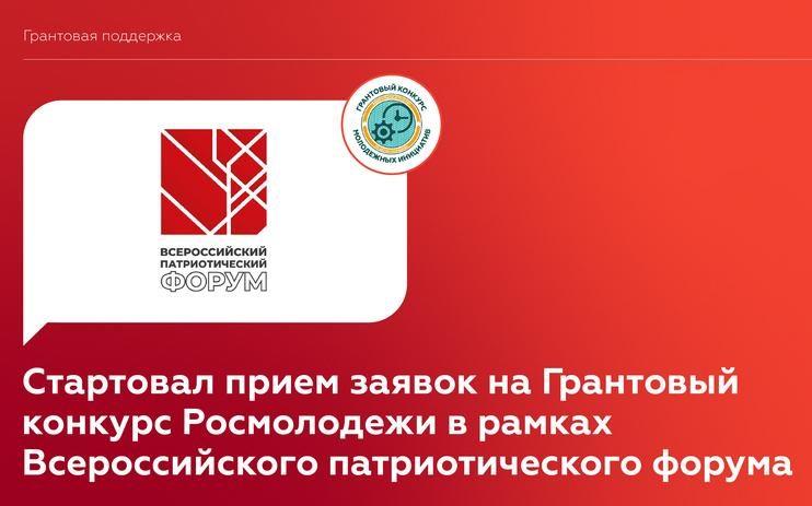 Стартовал приём заявок на грантовый конкурс Росмолодёжи в рамках Всероссийского патриотического форума