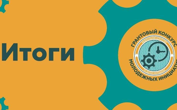 Подведены итоги грантового конкурса Росмолодёжи на форуме «Алтай. Территория развития»