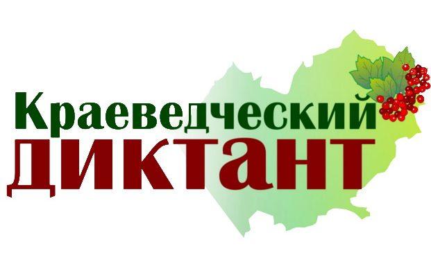 В Алтайском крае пройдёт акция «Краеведческий диктант»