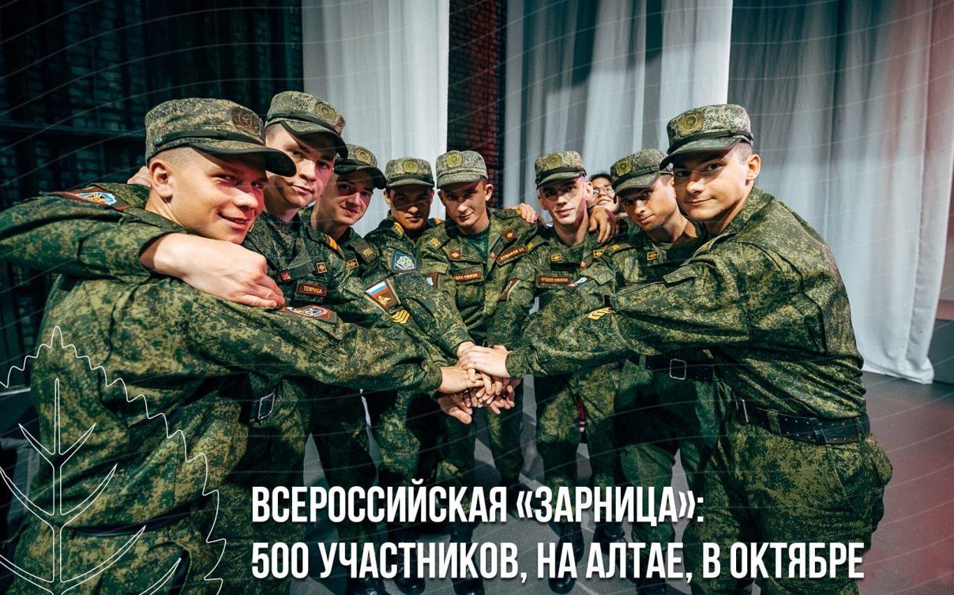 В Алтайском крае пройдёт финал Всероссийской военно-патриотической студенческой игры «Зарница»