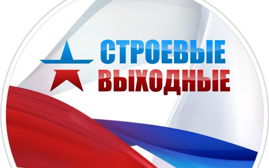 Открыта регистрация на участие в онлайн-турнире  «Строевые выходные-2020»