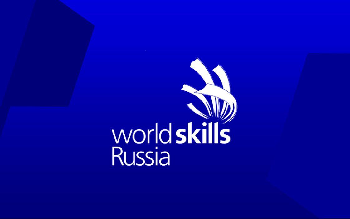 Завершается Национальный чемпионат «Молодые профессионалы» (WorldSkills Russia)