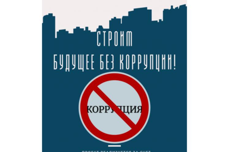 Молодёжь Алтайского края приглашают к участию в конкурсе социальной рекламы против коррупции