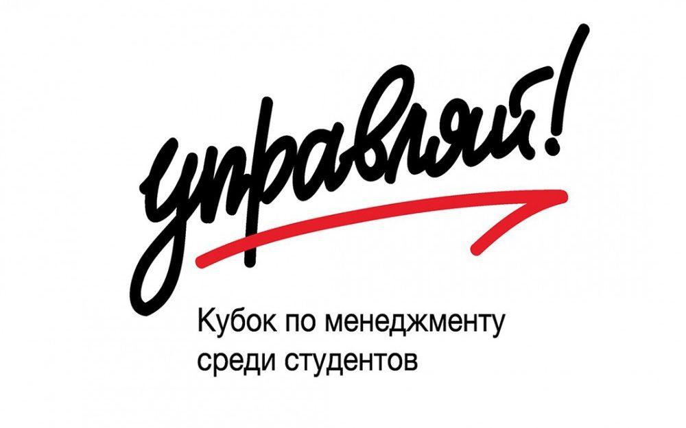 В краевом центре стартует третий сезон Кубка по менеджменту «Управляй!»