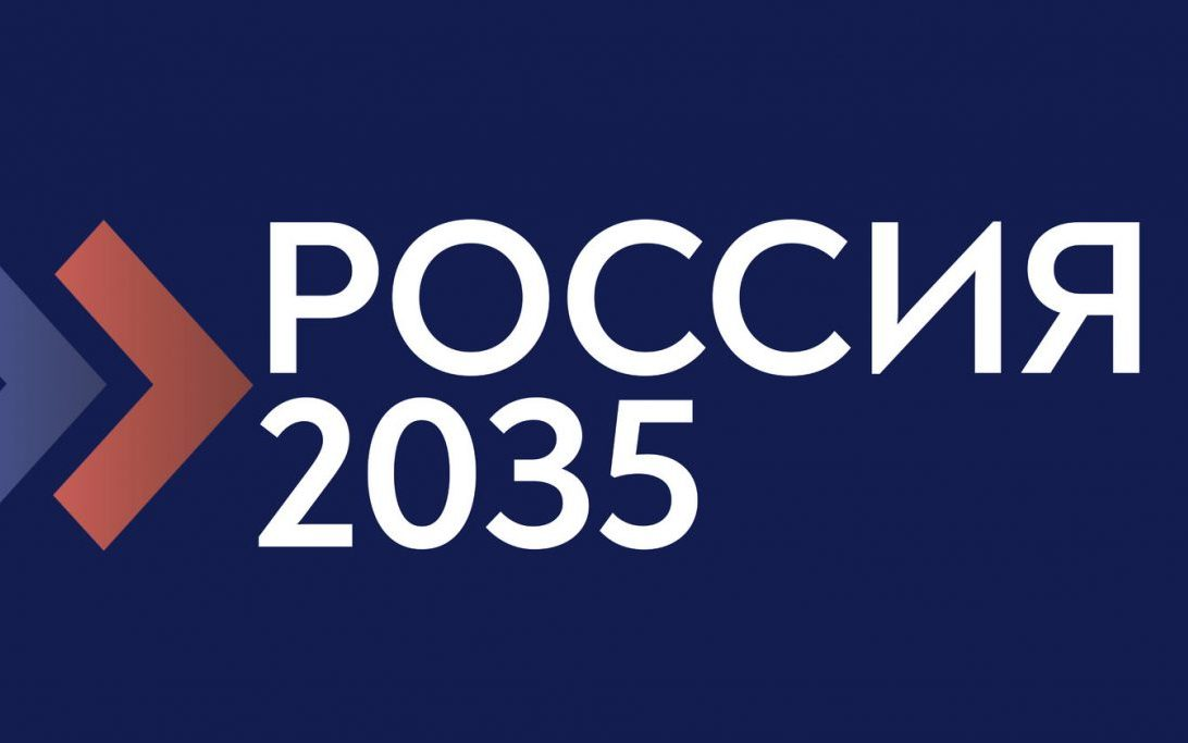 Молодёжь Алтая приглашают к участию в конкурсе «Россия-2035»