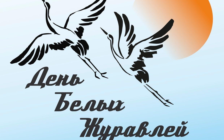 В Алтайском крае в День белых журавлей почтят память погибших во всех войнах