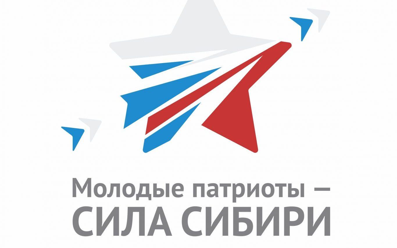 Продолжается регистрация на слёт «Молодые патриоты – сила Сибири»