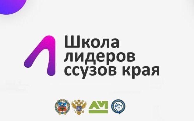 Алтайский государственный университет приглашает участников в проект «I Школа лидеров ссузов Алтайского края»