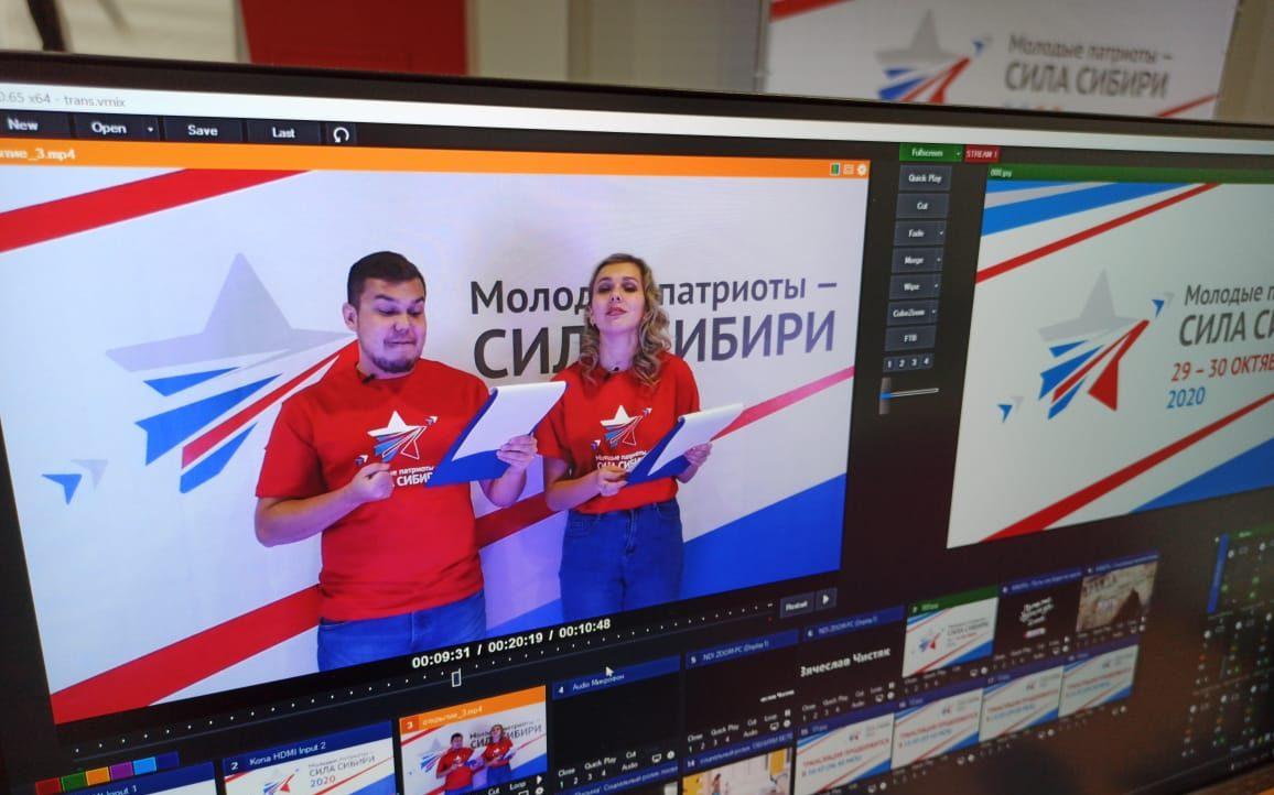 В Алтайском крае в онлайн-формате стартовал слёт патриотических объединений «Молодые патриоты – сила Сибири»