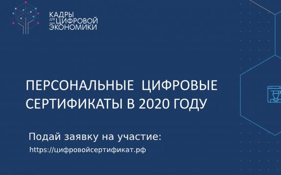 Жители Алтайского края могут получить персональные цифровые сертификаты по востребованным направлениям цифровой экономики