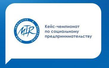 Стартует первый в России кейс-чемпионат по социальному предпринимательству