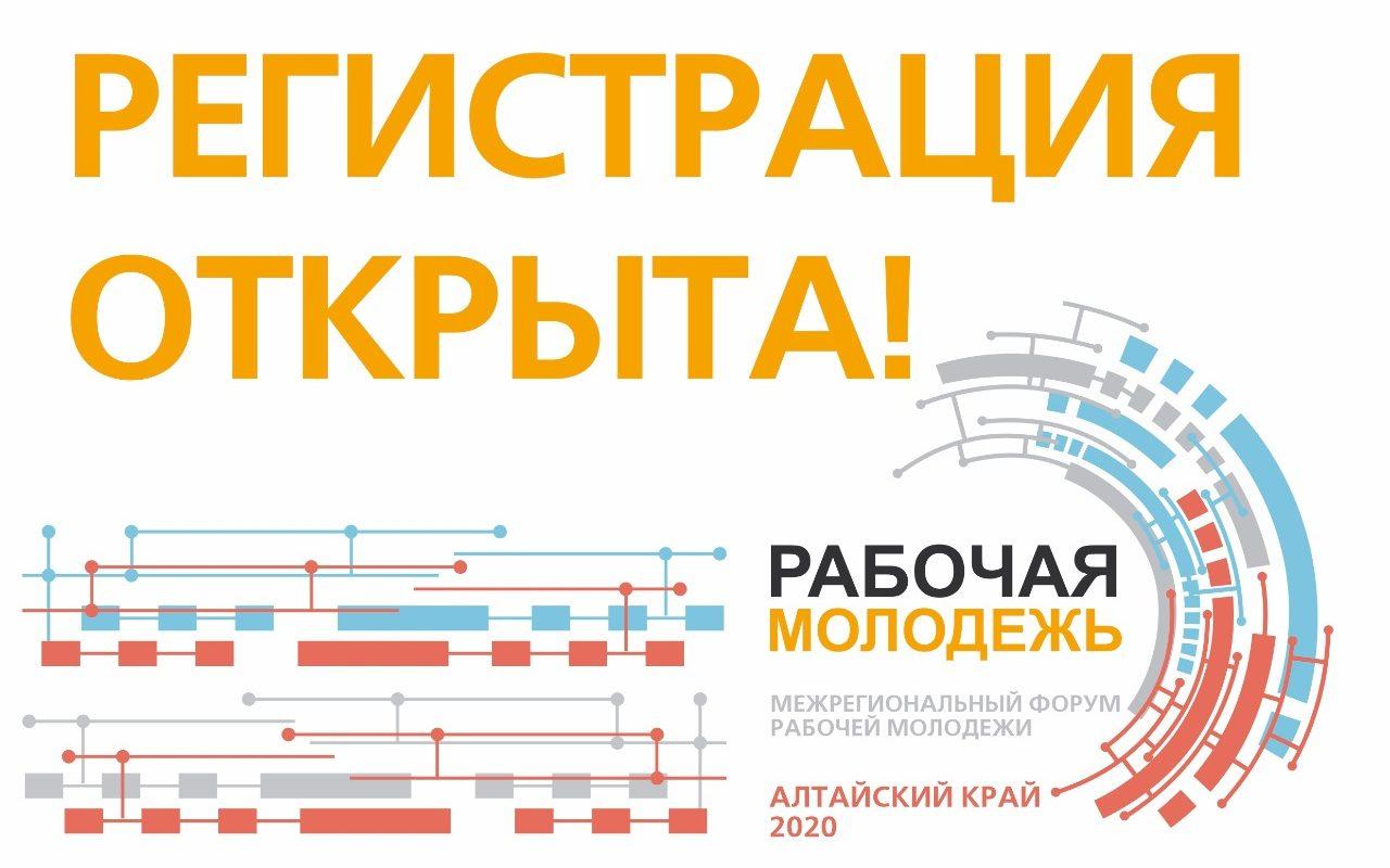 Открыта регистрация на Межрегиональный форум рабочей молодёжи