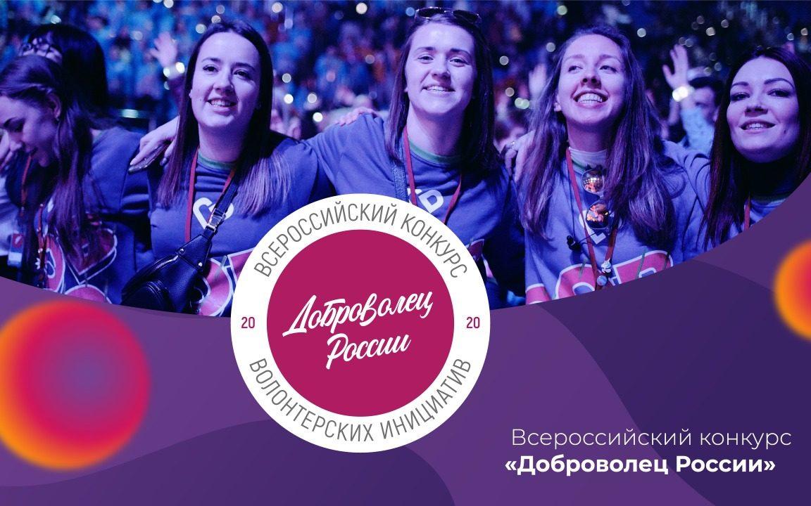 Алтайских добровольцев можно поддержать на народном голосовании за лучшие проекты конкурса «Доброволец России»