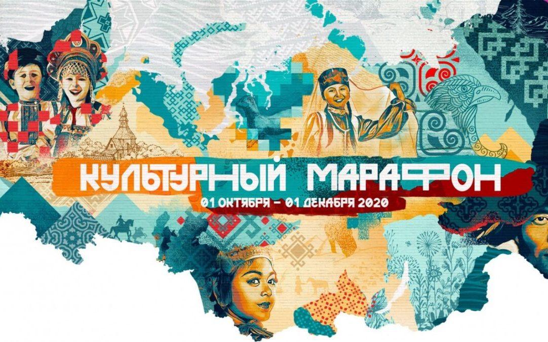 Открылась регистрация на всероссийский проект «Культурный марафон»