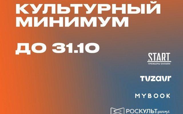 В онлайне стартовала Всероссийская акция «Культурный минимум»
