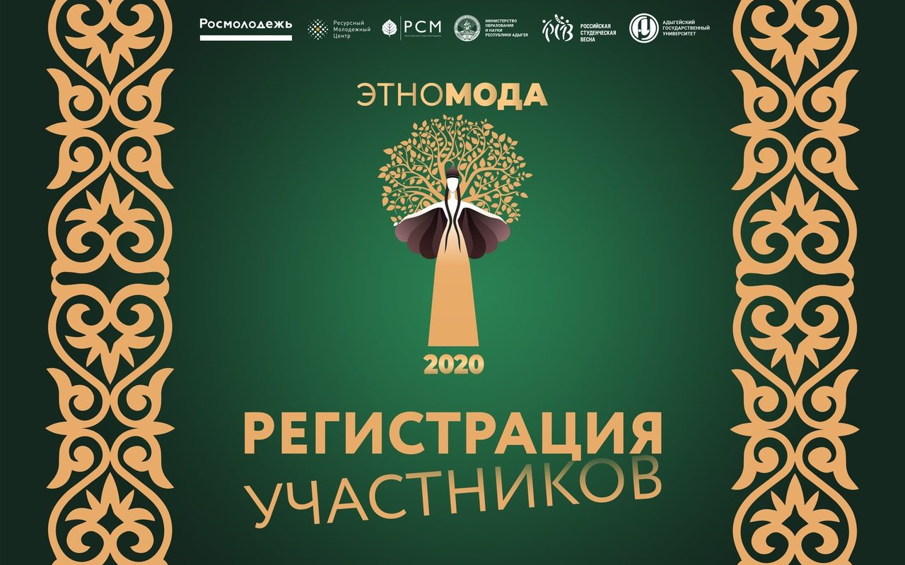 Открыта регистрация на Всероссийский фестиваль молодых дизайнеров «Этномода»