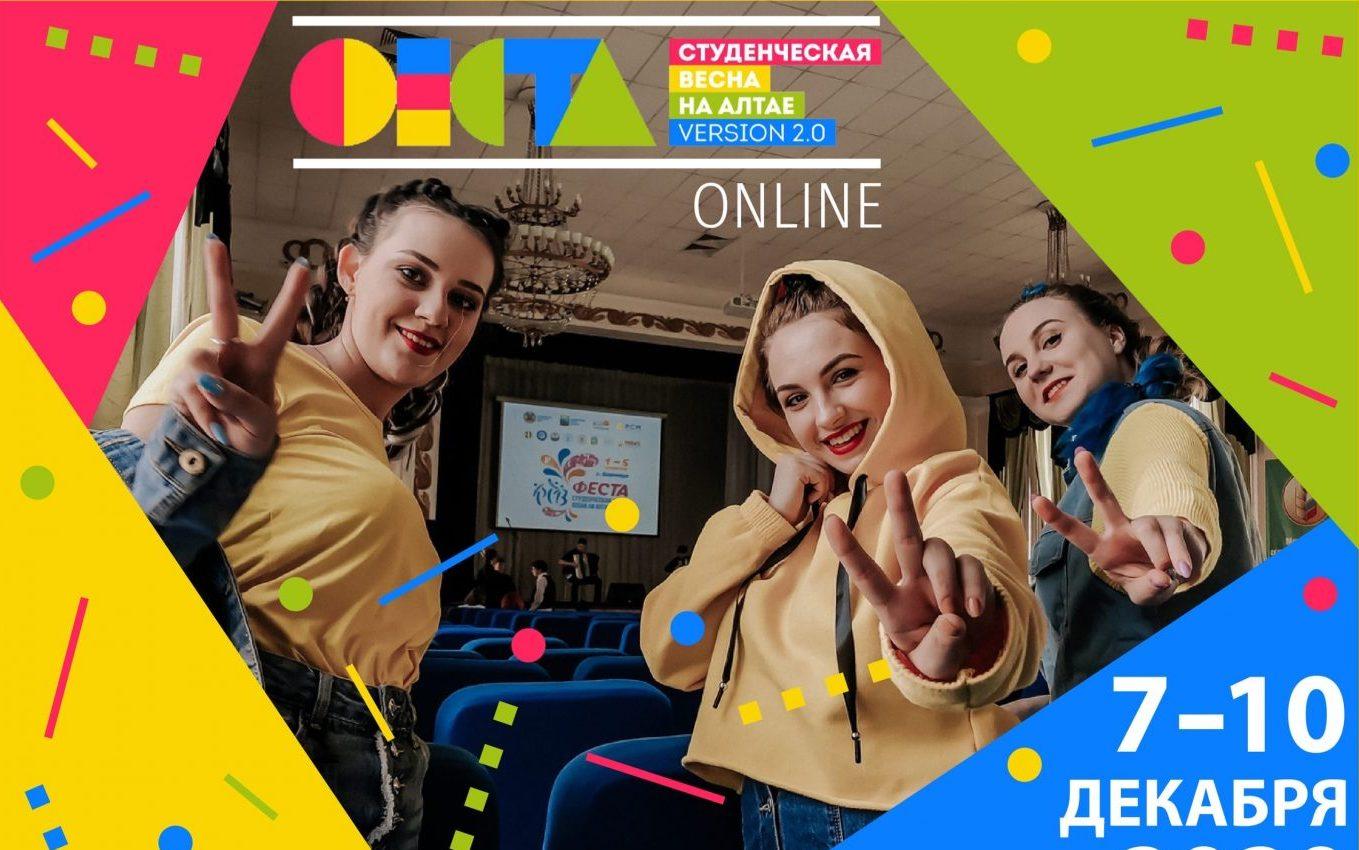 «Студвесна» придёт на Алтай зимой: запущена регистрация на фестиваль студенческого творчества
