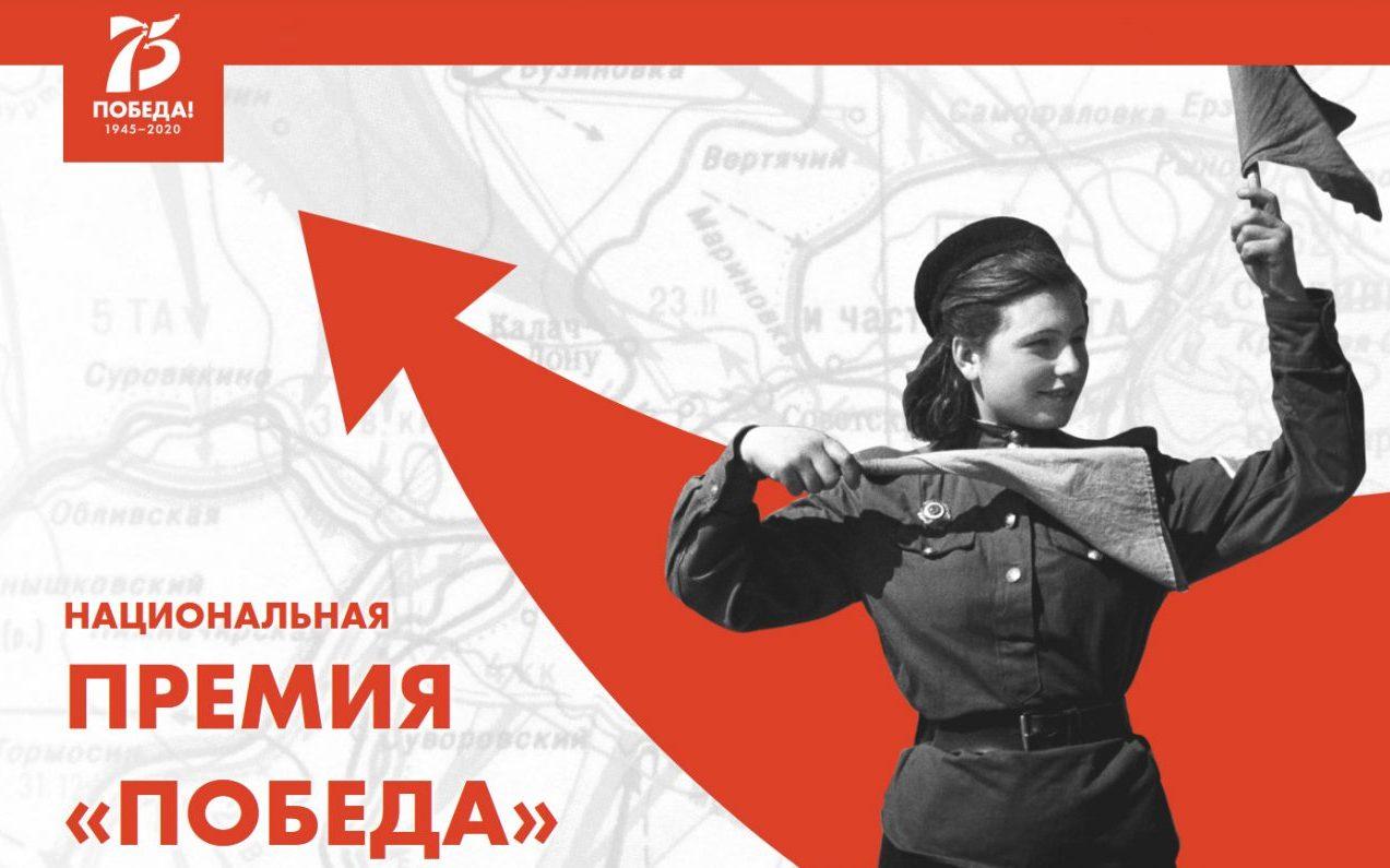 «Бессмертный полк России» претендует на Национальную премию «Победа»