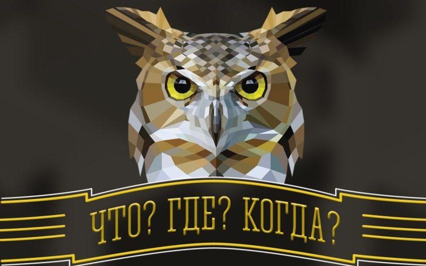 Алтайский филиал РАНХиГС приглашает старшеклассников на игру «Что? Где? Когда?»