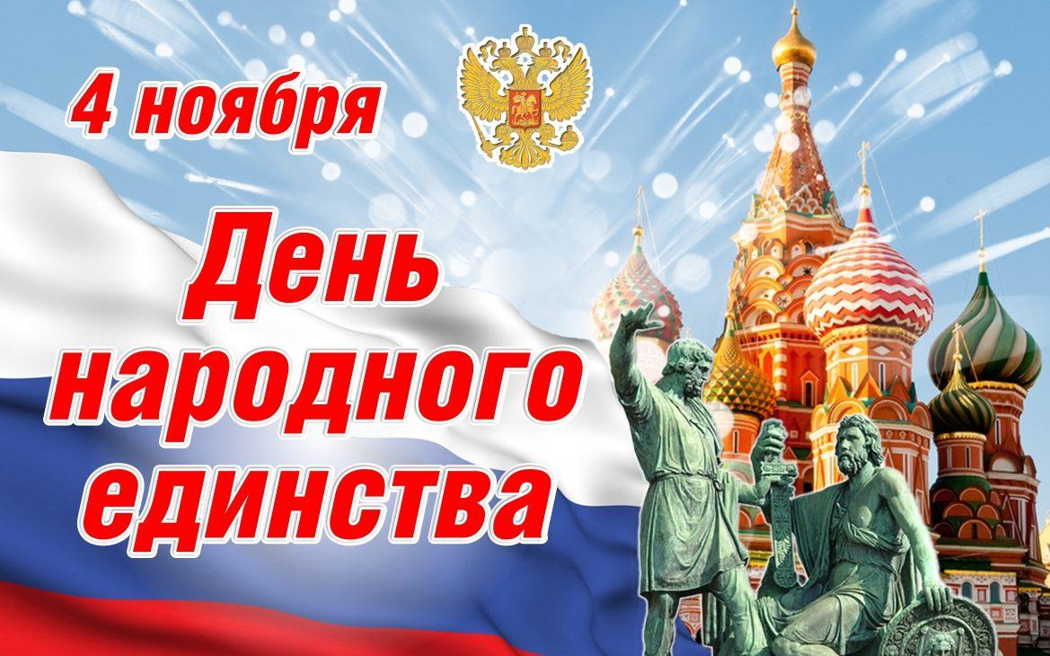 Сегодня в России отмечается День народного единства