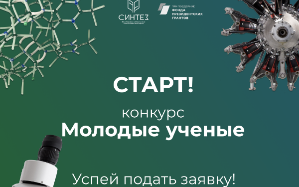 Стартовал всероссийский конкурс «Молодые учёные»