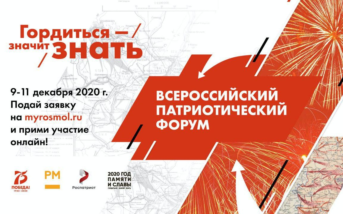 Открыта регистрация на Всероссийский патриотический форум