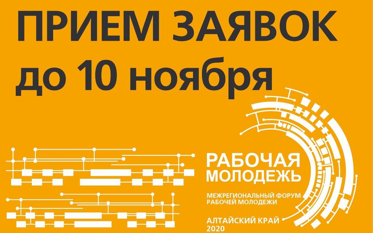 Открыт приём заявок на участие региональном конкурсе среди организаций и предприятий Алтайского края на лучшую систему работы с молодёжью