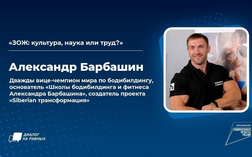 Алтайскую молодёжь приглашают на «Диалог на равных» с бодибилдером Александром Барбашиным