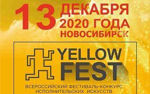 Жителей Алтайского края приглашают на Всероссийский фестиваль-конкурс исполнительских искусств «YELLOW FEST»