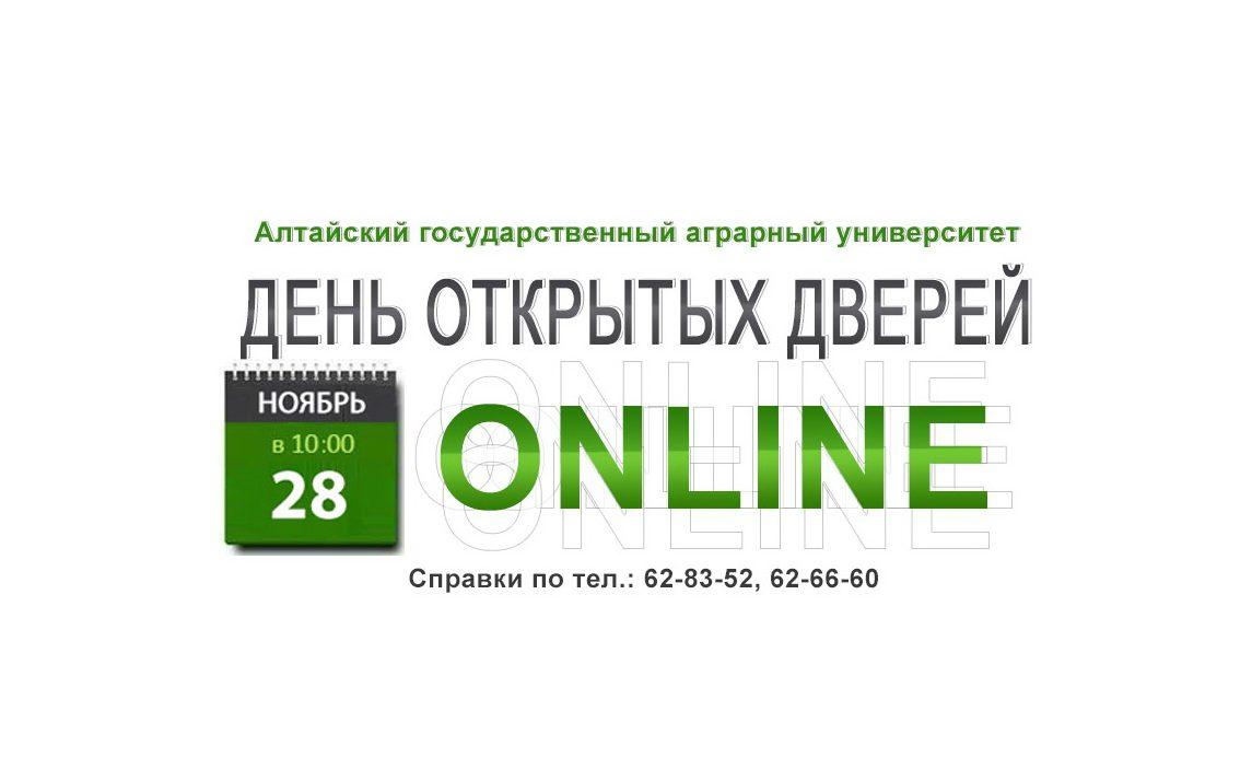 Алтайский аграрный университет приглашает на день открытых дверей