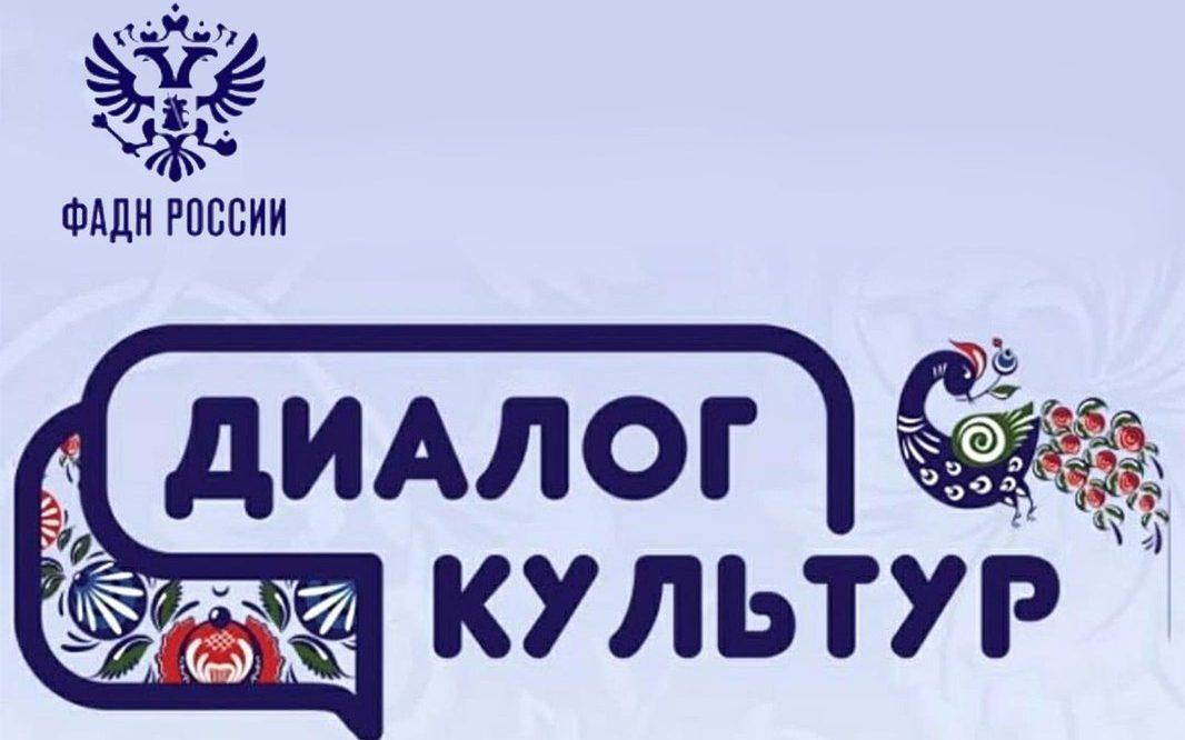 Объявлен молодёжный этнокультурный конкурс «Диалог культур»