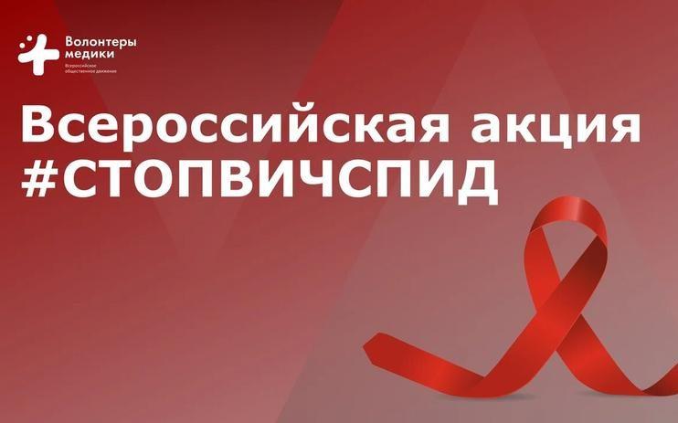 Всероссийская акция «СТОП ВИЧ/СПИД» продлится до 1 декабря